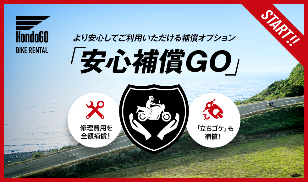 HondaGO BIKE RENTAL「安心補償GO」